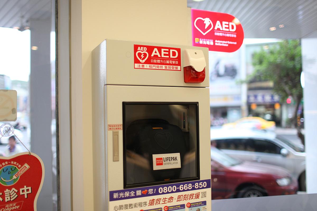 新光保全AED